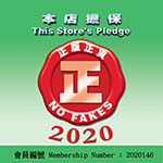This Store's Pledge Membership Number: 2020146